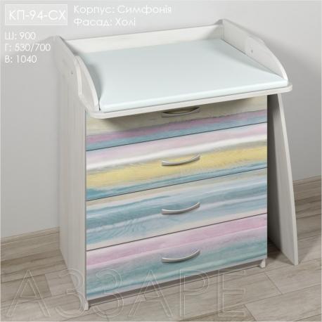 Пеленальный столик/комод Аззаре КП-94