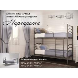 Кровать 2-х ярусная Bed Metal Маргарита