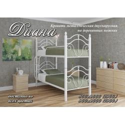 Кровать 2-х ярусная Bed Metal Диана